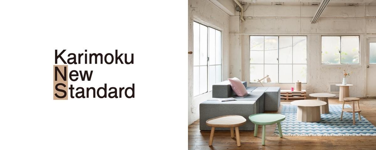 KARIMOKU NEW STANDARD / カリモクニュースタンダード