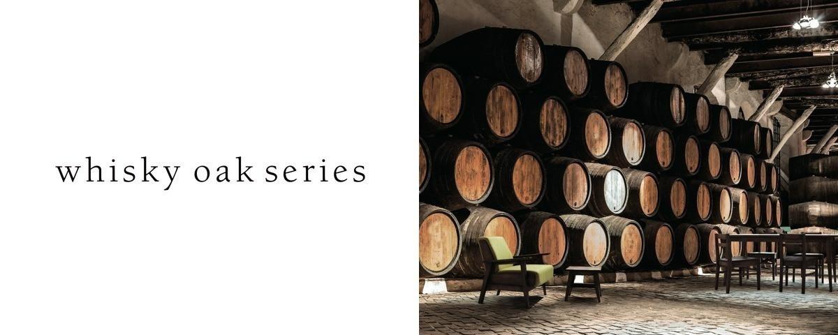 whisky oak series / ウィスキーオークシリーズ