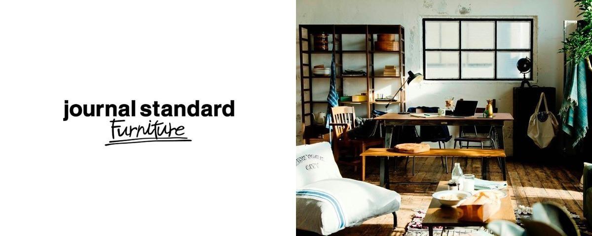 journal standard Furniture / ジャーナルスタンダードファニチャー